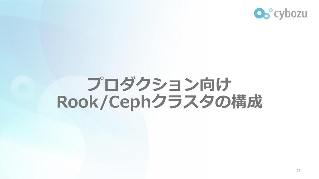 プロダクション向け Rook/Cephクラスタの構成 23