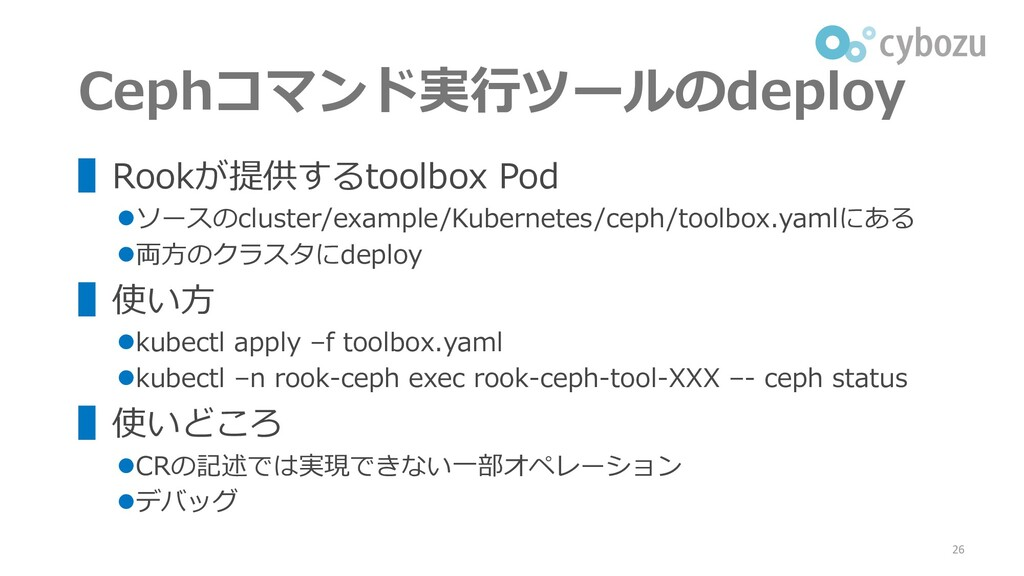 Cephコマンド実行ツールのdeploy ▌Rookが提供するtoolbox Pod ⚫ソース...