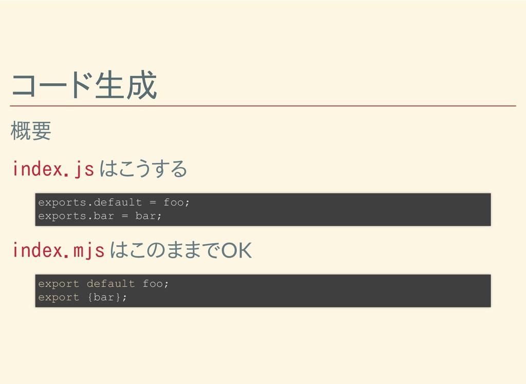 コード生成 コード生成 概要 index.js はこうする index.mjs はこのままでO...