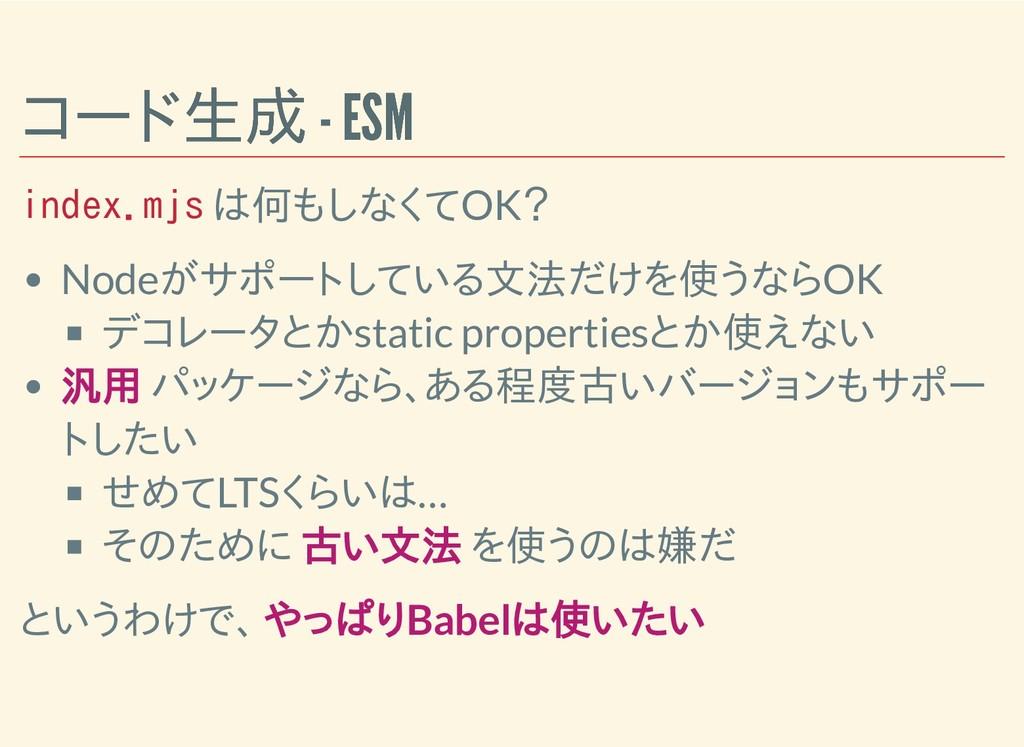 コード生成 - ESM コード生成 - ESM index.mjs は何もしなくてOK? No...