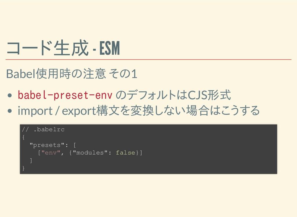 コード生成 - ESM コード生成 - ESM Babel使用時の注意 その1 babel-p...