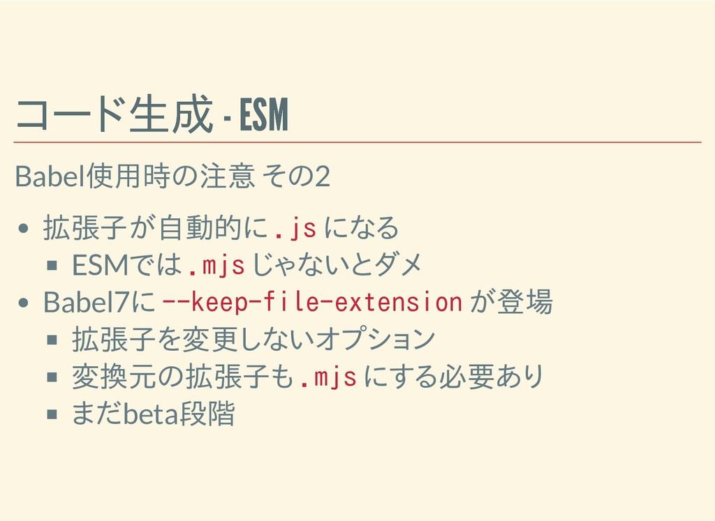コード生成 - ESM コード生成 - ESM Babel使用時の注意 その2 拡張子が自動的...