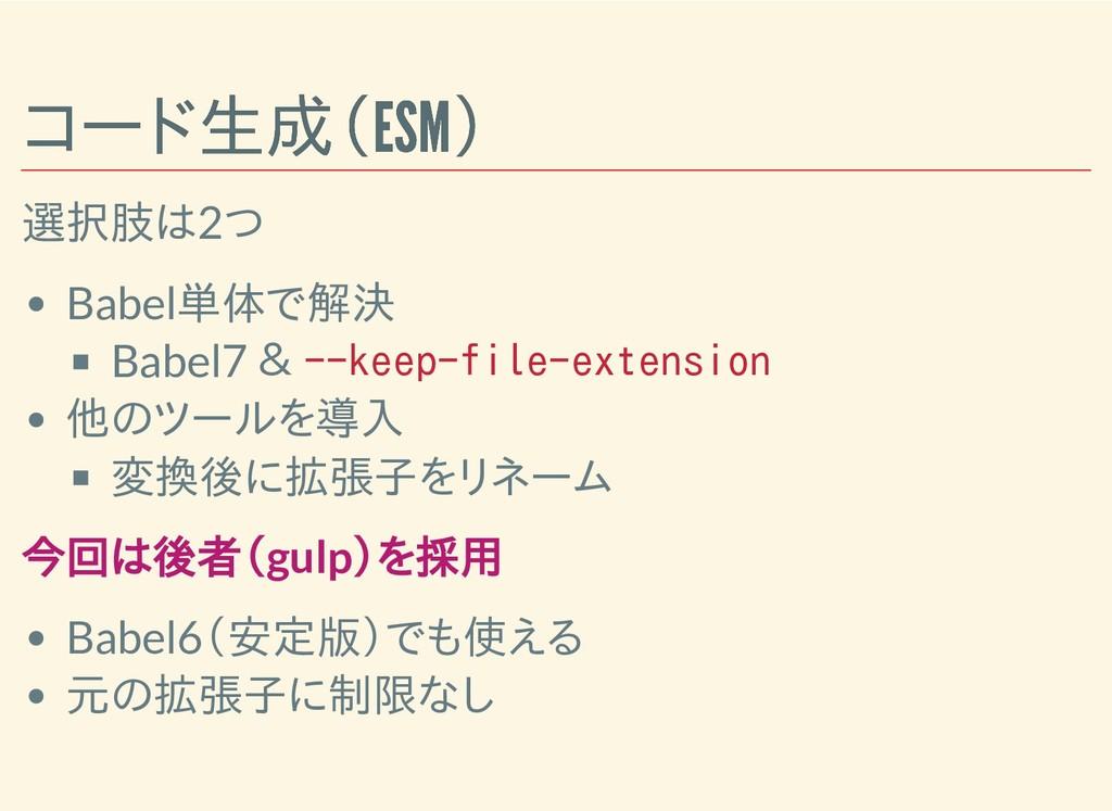 コード生成(ESM) コード生成(ESM) 選択肢は2つ Babel単体で解決 Babel7 ...