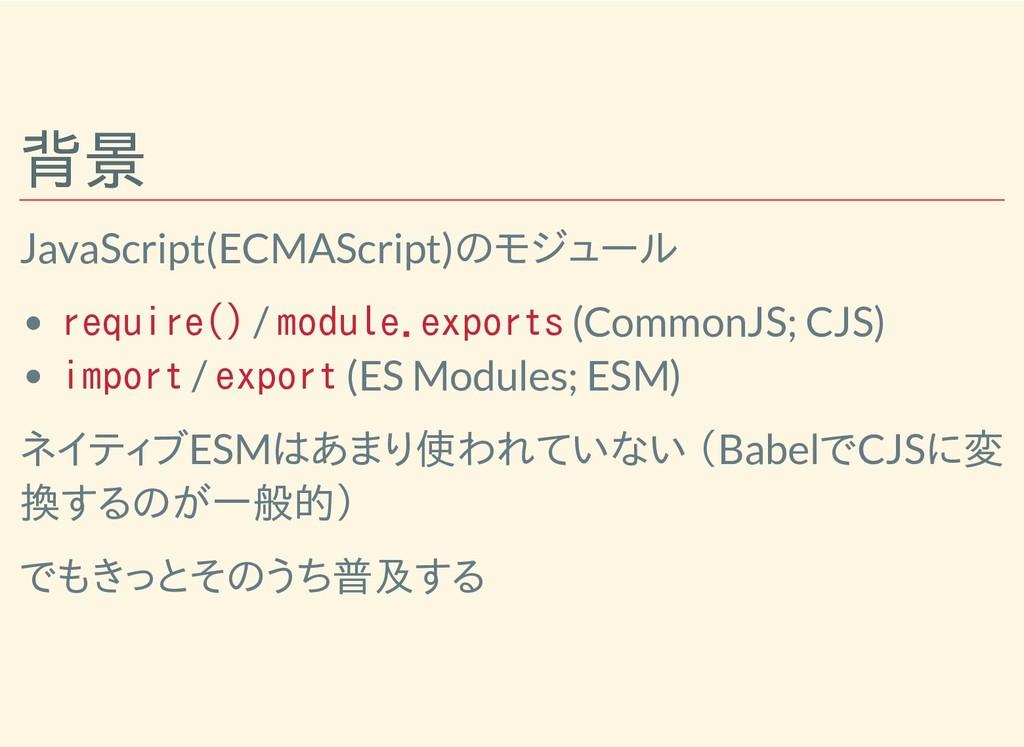 背景 背景 JavaScript(ECMAScript)のモジュール require() / ...