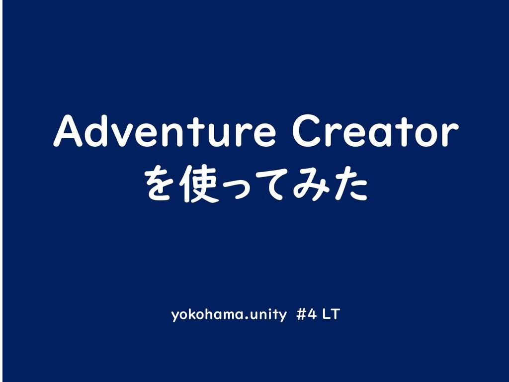 Adventure Creator を使ってみた yokohama.unity #4 LT