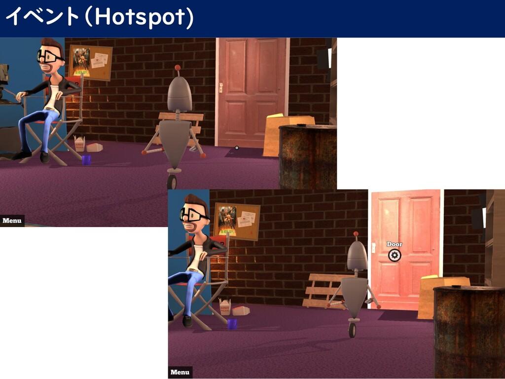 イベント(Hotspot)