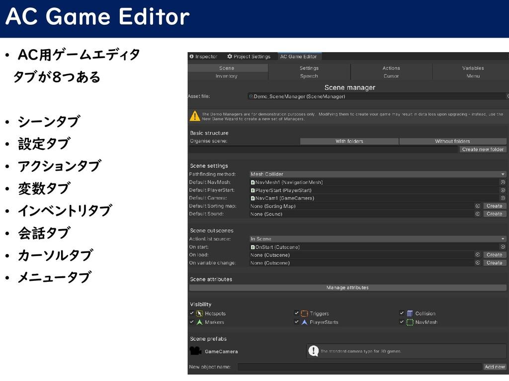 AC Game Editor • AC用ゲームエディタ タブが8つある • シーンタブ • 設...