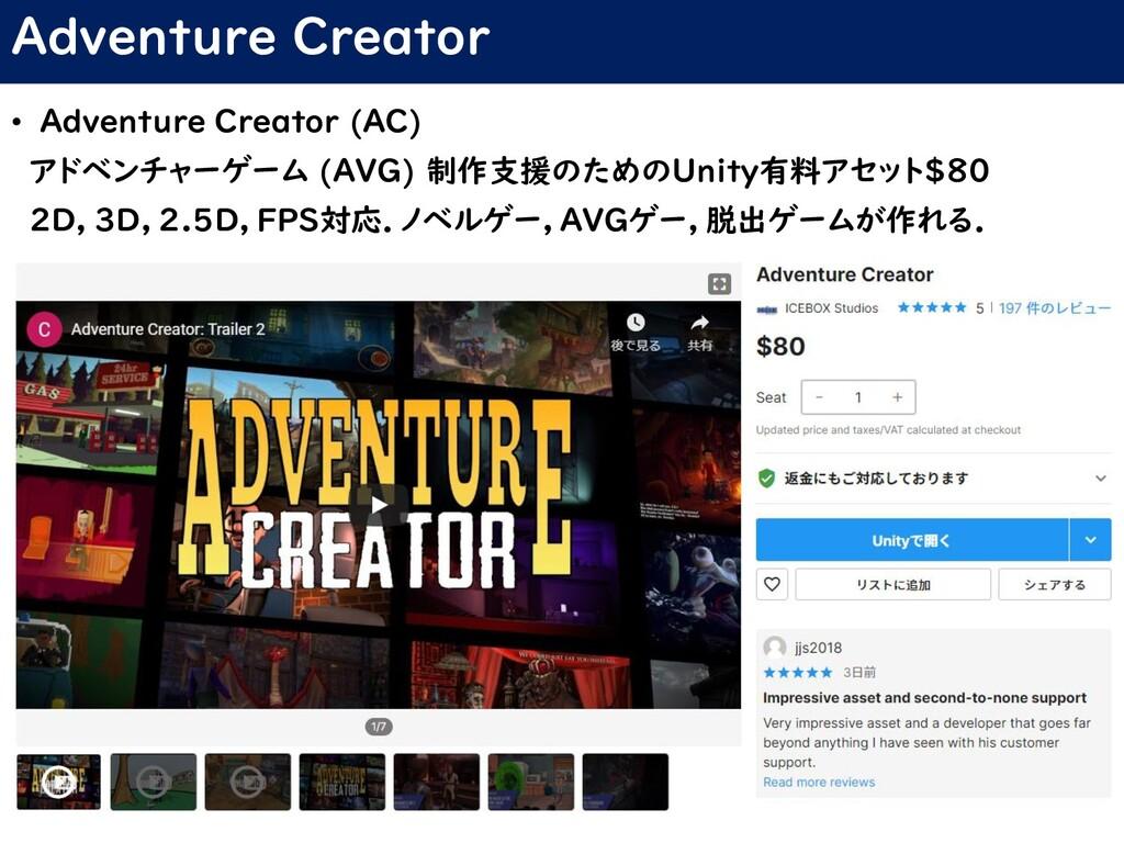 Adventure Creator • Adventure Creator (AC) アドベン...