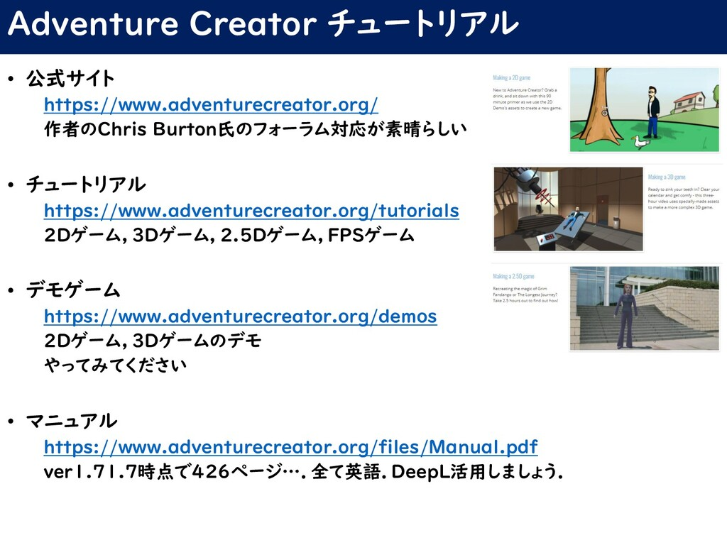 Adventure Creator チュートリアル • 公式サイト https://www.a...