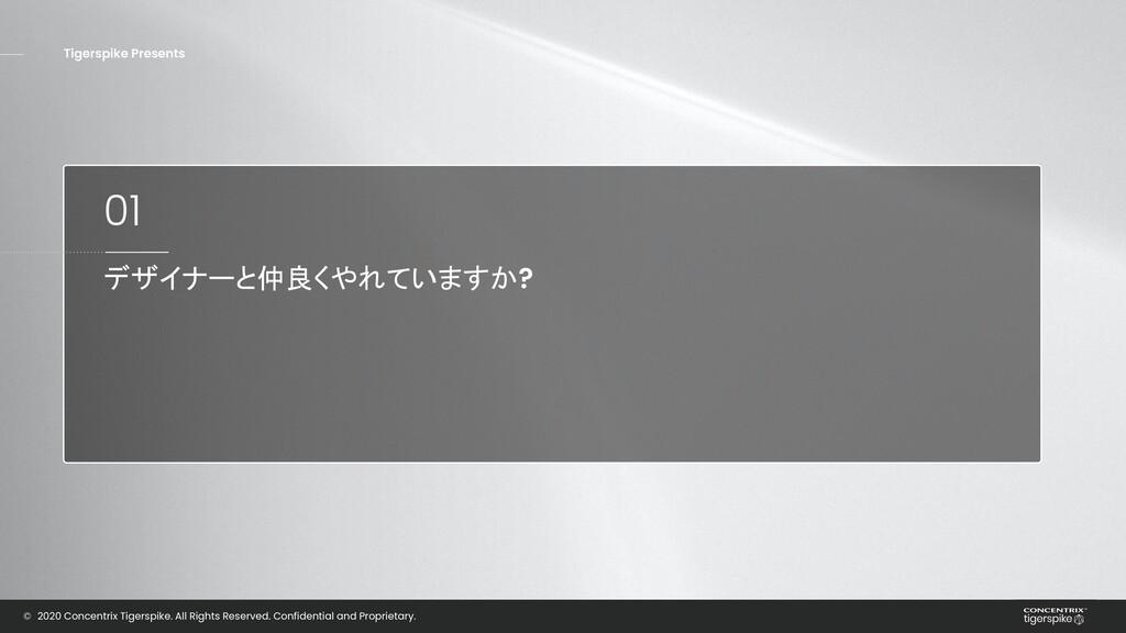 01 Tigerspike Presents デザイナーと仲良くやれていますか? © 2020...