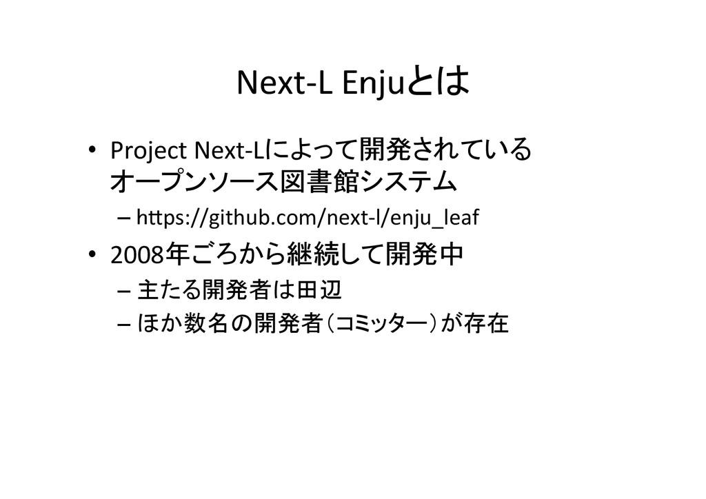 Next-‐L Enjuとは • Project Next-‐Lによって...
