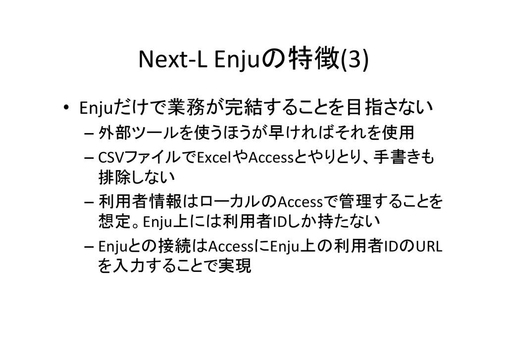 Next-‐L Enjuの特徴(3) • Enjuだけで業務が完結することを目指...