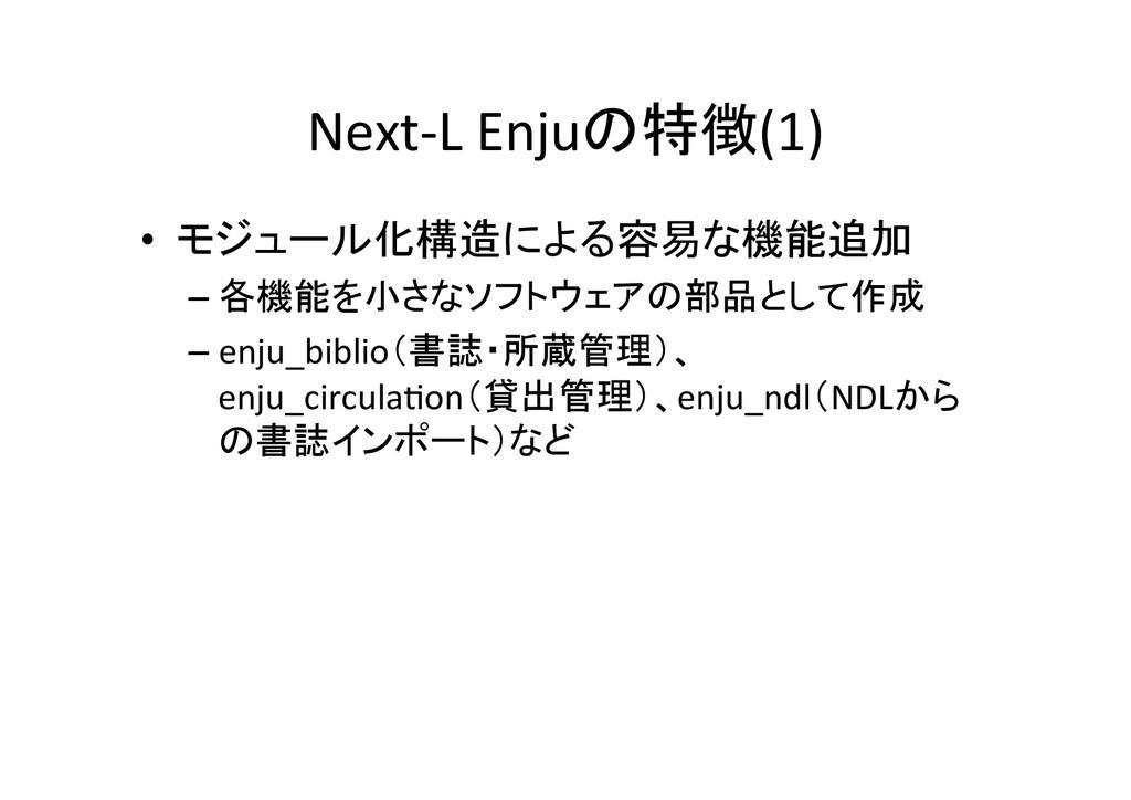 Next-‐L Enjuの特徴(1) • モジュール化構造による容易な機能追加...