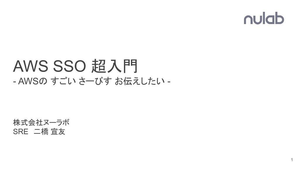 AWS SSO 超入門 - AWSの すごい さーびす お伝えしたい - 株式会社ヌーラボ S...