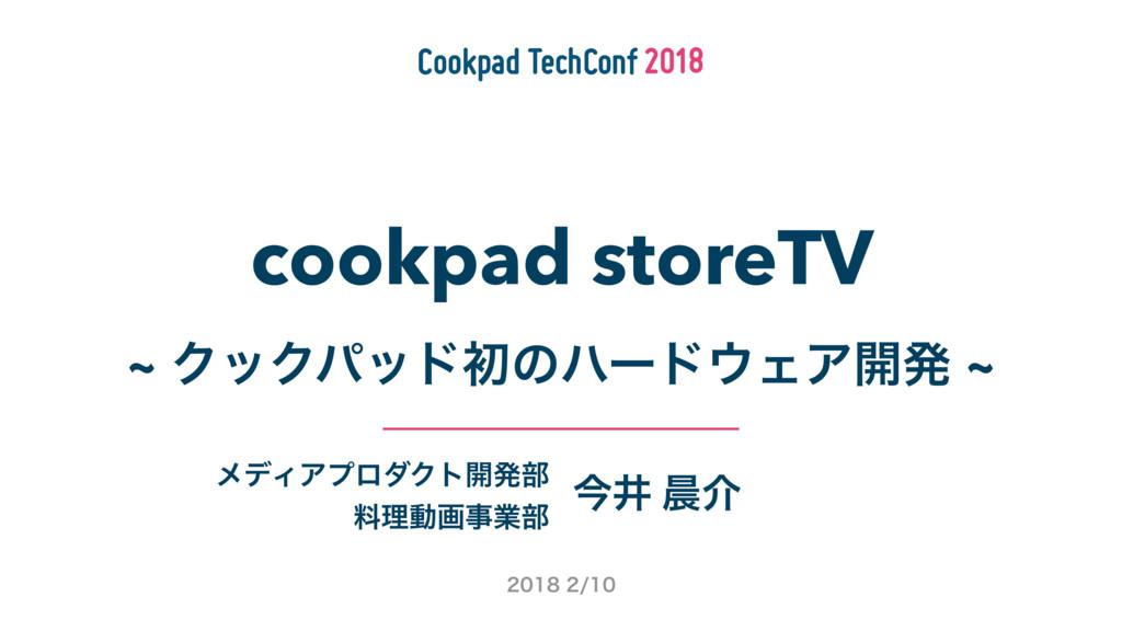 ࠓҪ Ᏼհ ϝσΟΞϓϩμΫτ։ൃ෦ ྉཧಈըۀ෦ cookpad storeTV ~ Ϋο...
