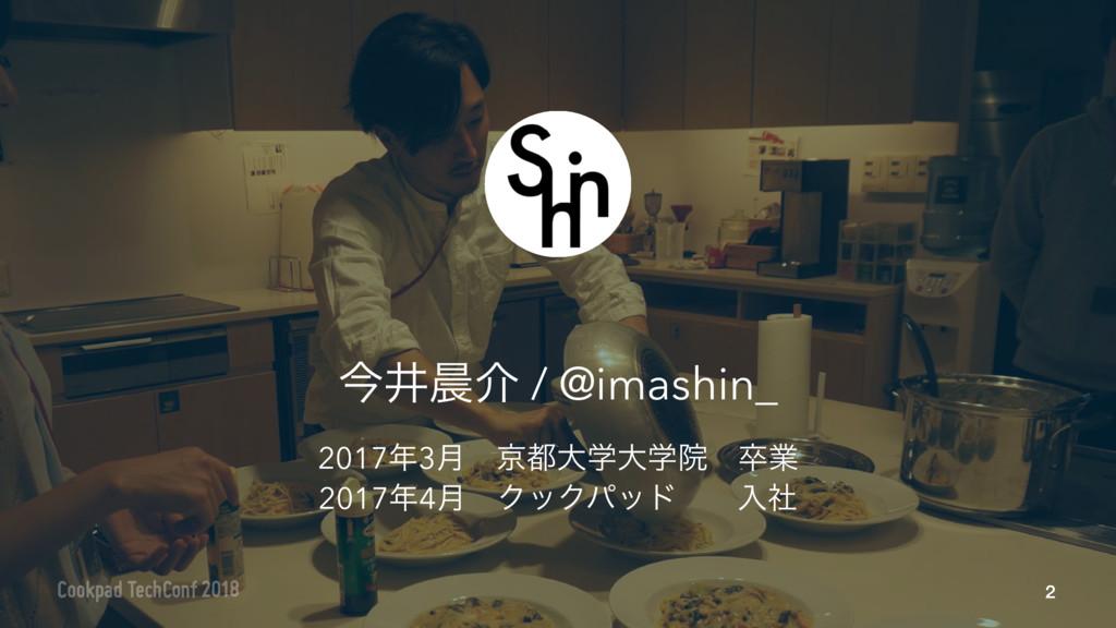 2 ࠓҪᏴհ / @imashin_ 20173݄ɹژେֶେֶӃɹଔۀ 20174݄ɹΫ...