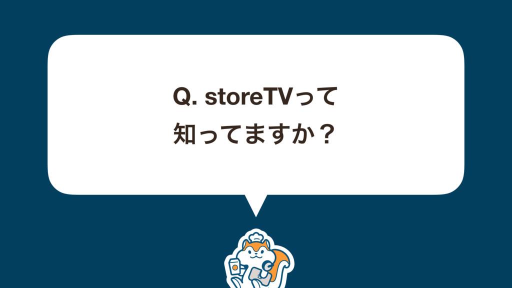 Q. storeTVͬͯ ͬͯ·͔͢ʁ