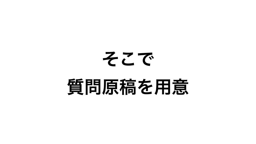 ͦ͜Ͱ ࣭ݪߘΛ༻ҙ