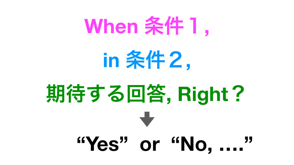 "When ݅̍, in ݅̎, ظ͢Δճ, Rightʁ ""Yes"" or ""No, ..."