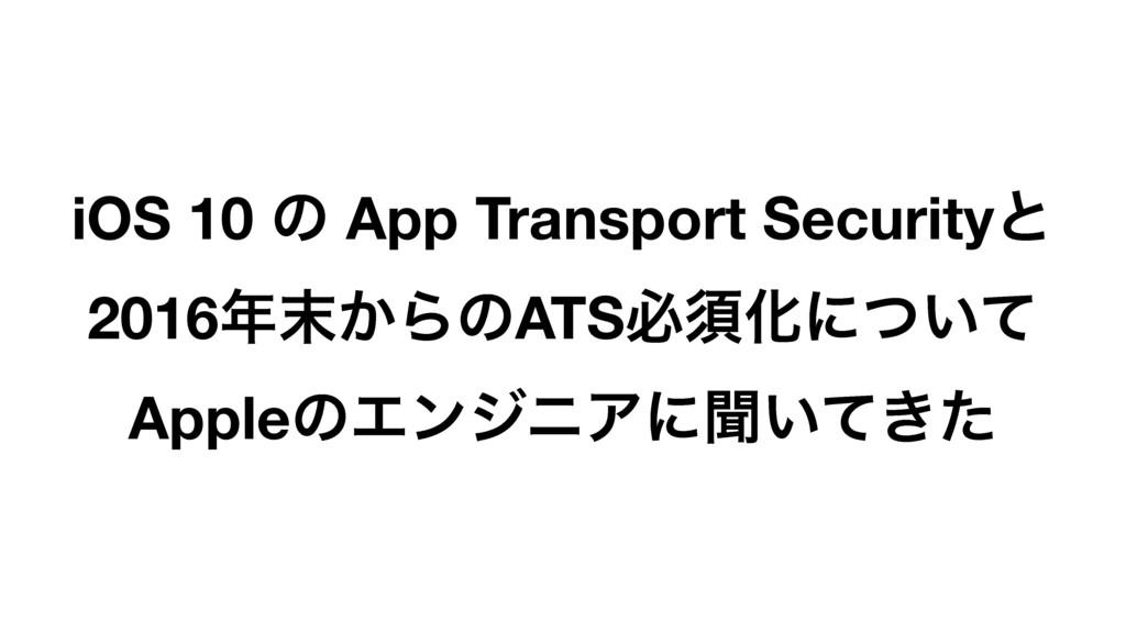 iOS 10 ͷ App Transport Securityͱ 2016͔ΒͷATSඞ...