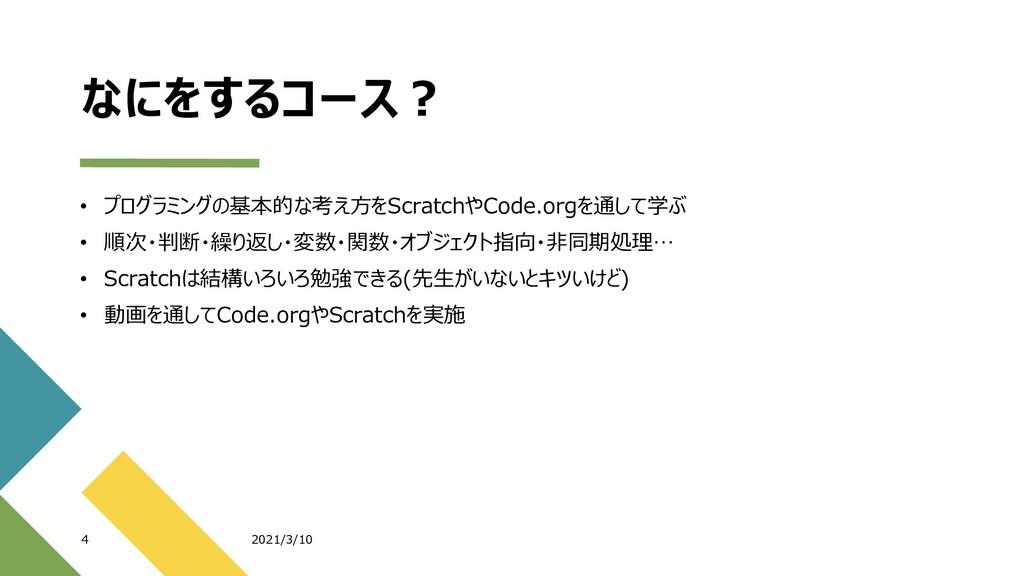 なにをするコース? • プログラミングの基本的な考え方をScratchやCode.orgを通し...