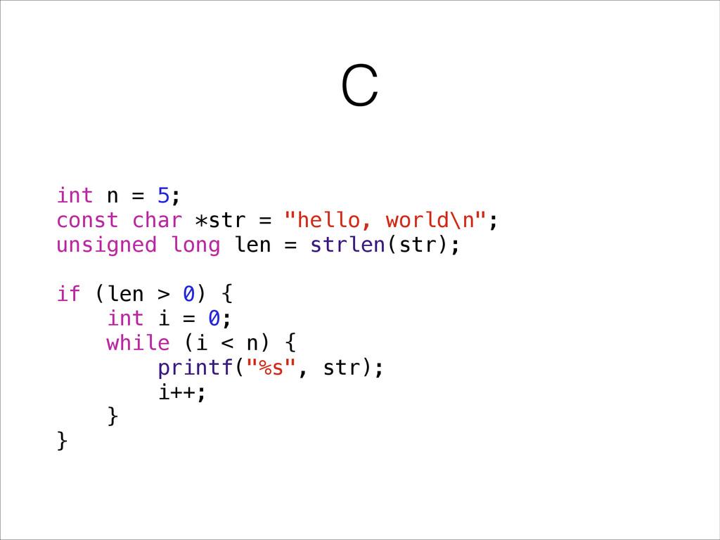 "int n = 5; const char *str = ""hello, world\n""; ..."