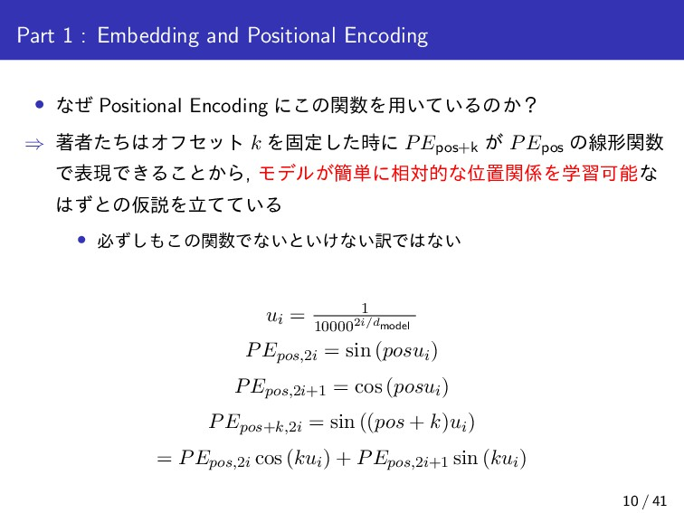Part 1 : Embedding and Positional Encoding • ͳͥ...