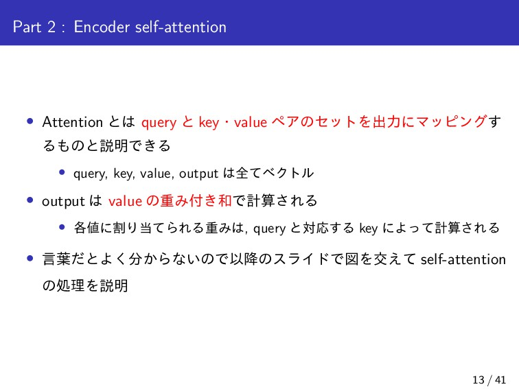 Part 2 : Encoder self-attention • Attention ͱ ...