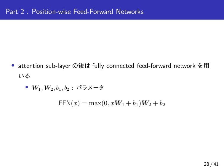 Part 2 : Position-wise Feed-Forward Networks • ...