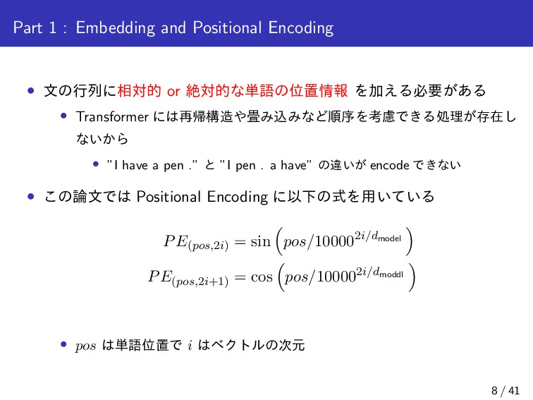 Part 1 : Embedding and Positional Encoding • จͷ...