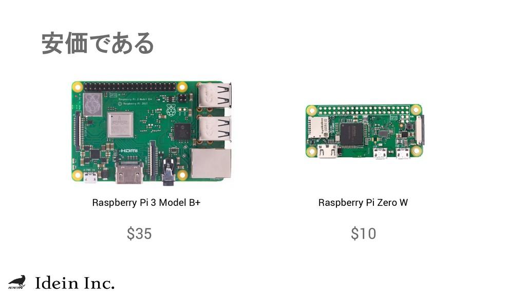 安価である Raspberry Pi 3 Model B+ Raspberry Pi Zero...