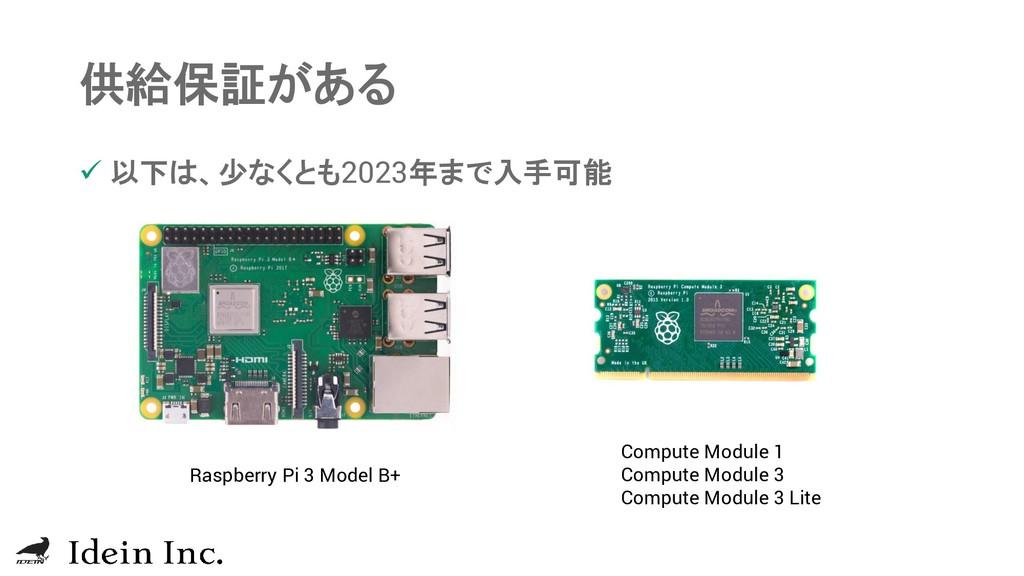 供給保証がある ✓ 以下は、少なくとも2023年まで入手可能 Raspberry Pi 3 M...