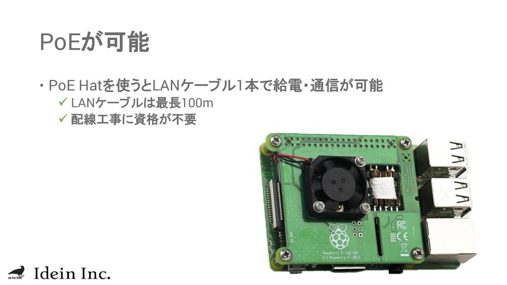 PoEが可能  PoE Hatを使うとLANケーブル1本で給電・通信が可能 ✓ LANケーブ...