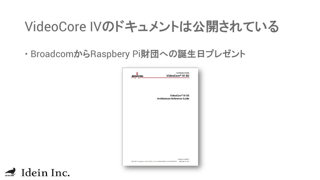 VideoCore IVのドキュメントは公開されている  BroadcomからRaspber...