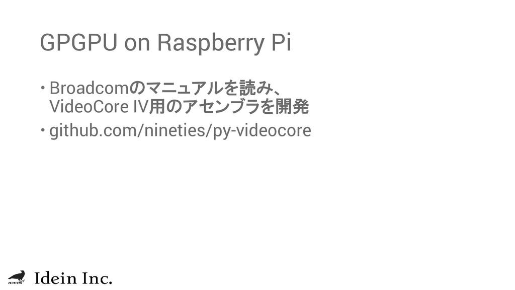 GPGPU on Raspberry Pi  Broadcomのマニュアルを読み、 Vide...