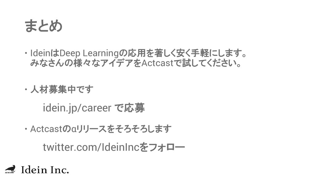 まとめ  IdeinはDeep Learningの応用を著しく安く手軽にします。 みなさんの...