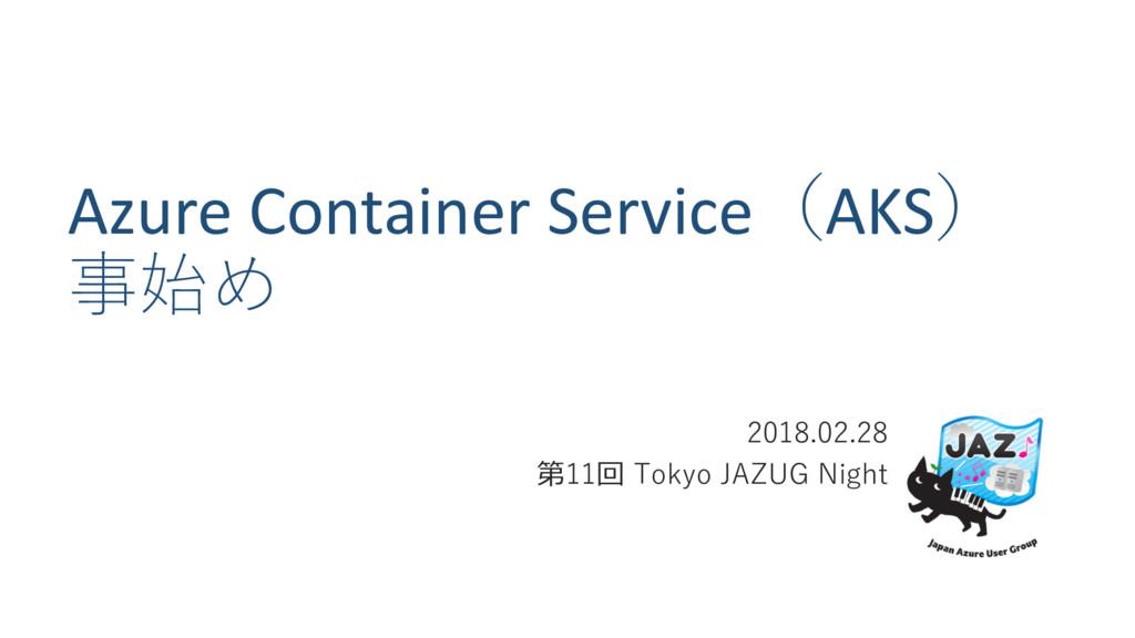 Azure Container ServiceAKS    .1 0