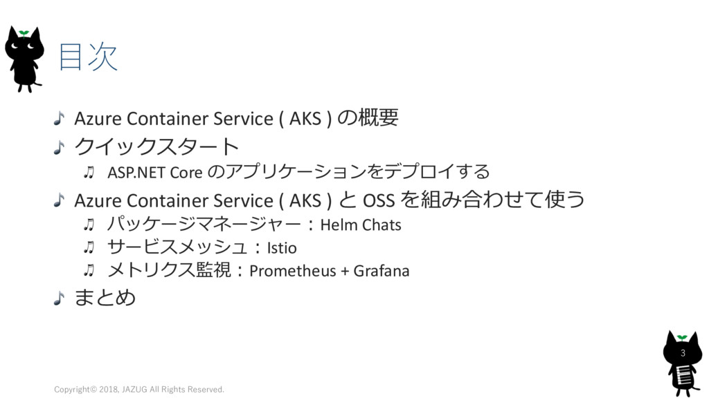Azure Container Service ( AKS ) .)  ...