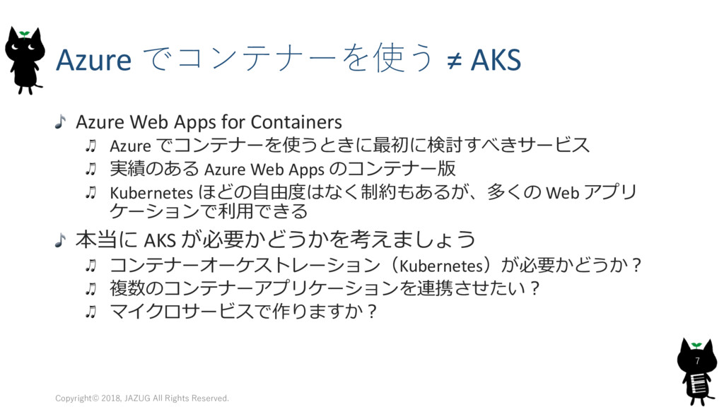 Azure   ≠ AKS Azure Web Apps for Contai...
