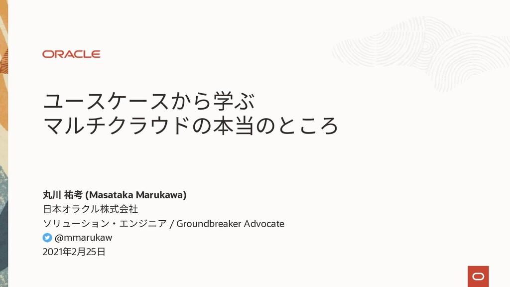 (Masataka Marukawa) / Groundbreaker Advocate @m...