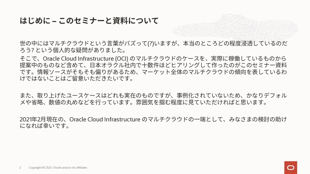 (?) ? Oracle Cloud Infrastructure (OCI) 縮 2021 ...