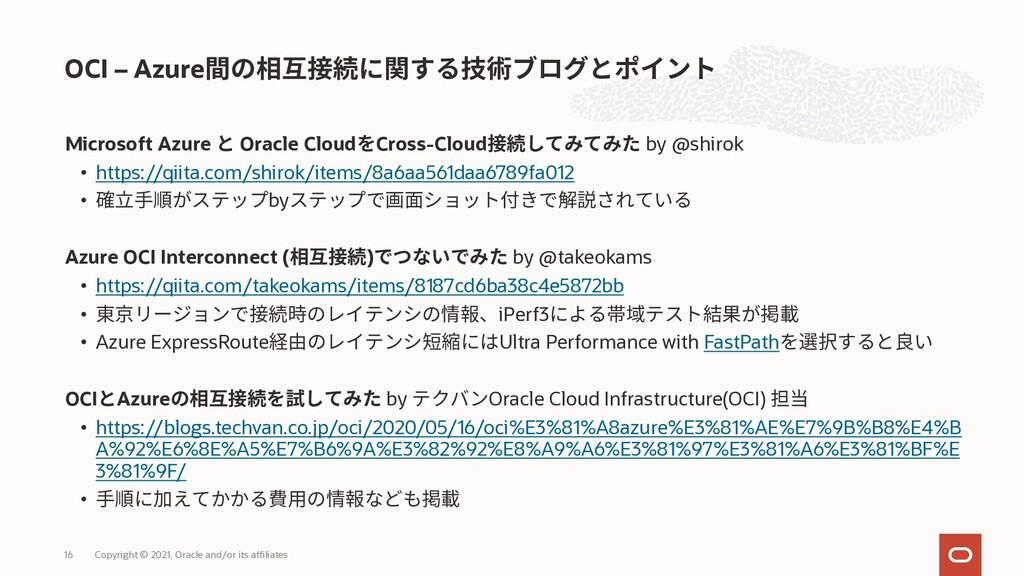 Microsoft Azure Oracle Cloud Cross-Cloud by @sh...