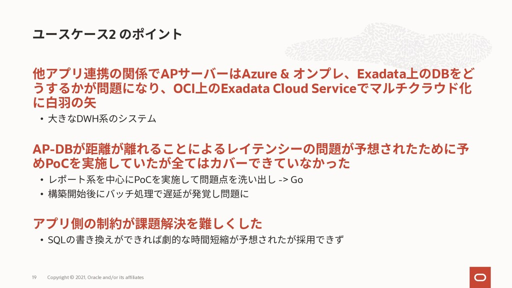 AP Azure & Exadata DB OCI Exadata Cloud Service...