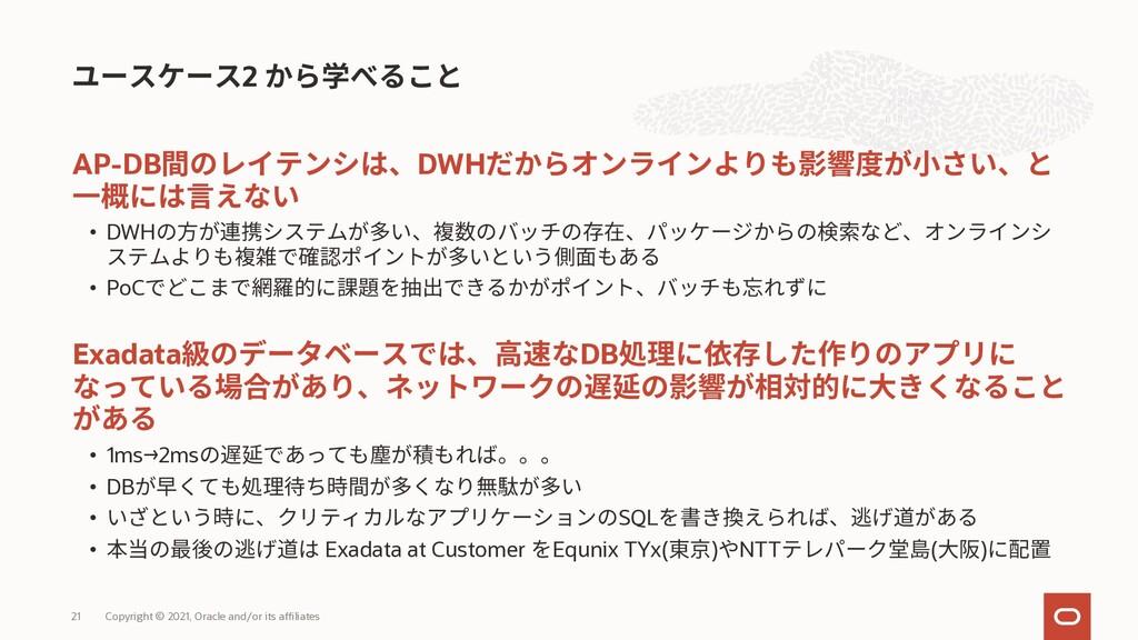 AP-DB DWH • DWH • PoC Exadata DB • 1ms→2ms • DB...