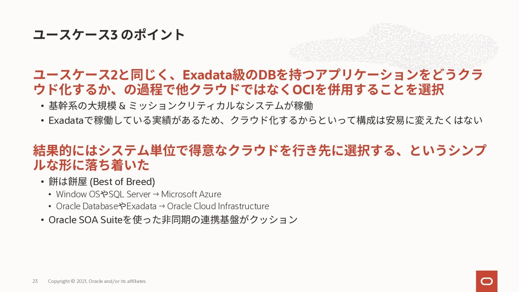 2 Exadata DB OCI • & • Exadata • (Best of Breed...