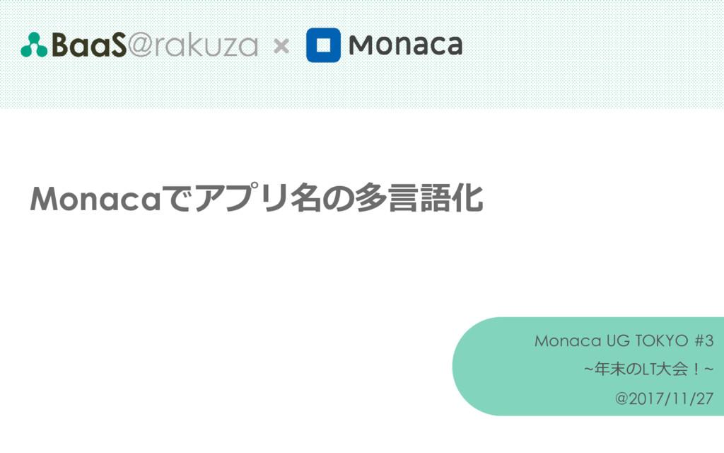 Monacaでアプリ名の多言語化 Monaca UG TOKYO #3 ~年末のLT大会!~ ...