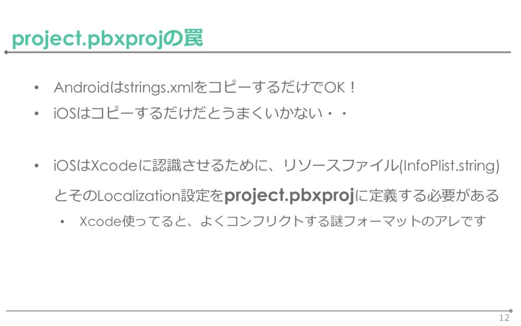 12 project.pbxprojの罠 • Androidはstrings.xmlをコピーす...
