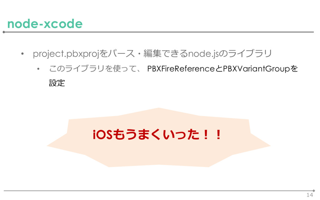14 node-xcode • project.pbxprojをパース・編集できるnode.j...