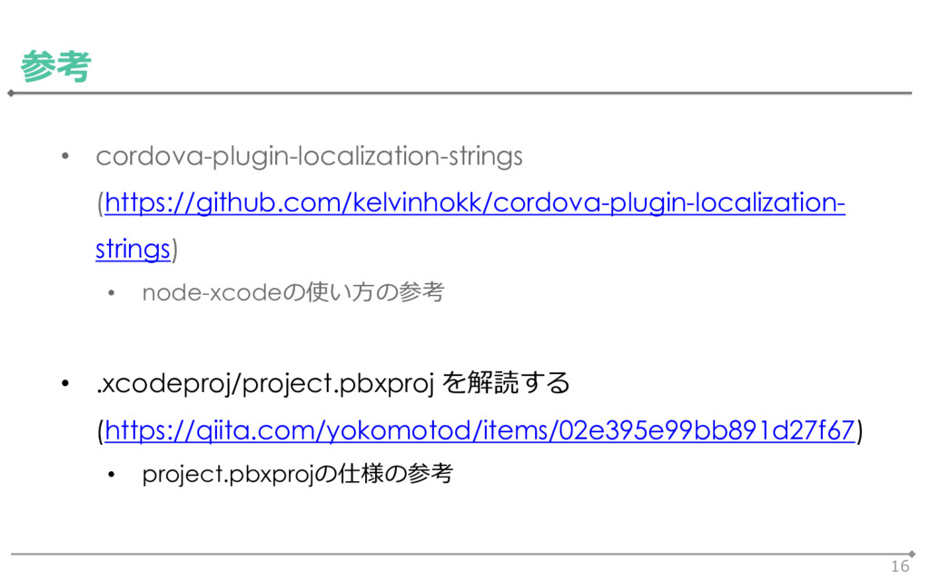 16 参考 • cordova-plugin-localization-strings (ht...