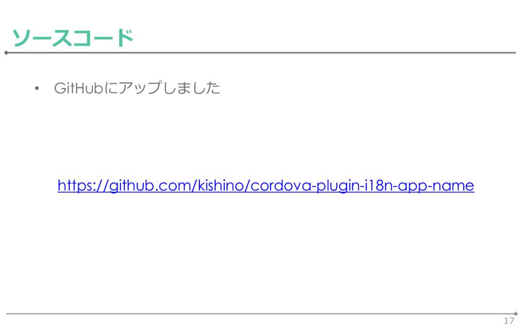 17 ソースコード • GitHubにアップしました https://github.com/k...